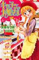 Volume 6 (japanese).jpg