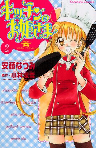 File:Volume 2 (japanese).jpg