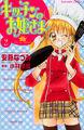 Volume 2 (japanese).jpg