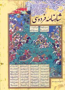 Shahnameh.jpg