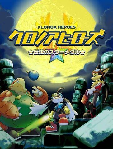File:Klonoa Heroes title screen.jpg
