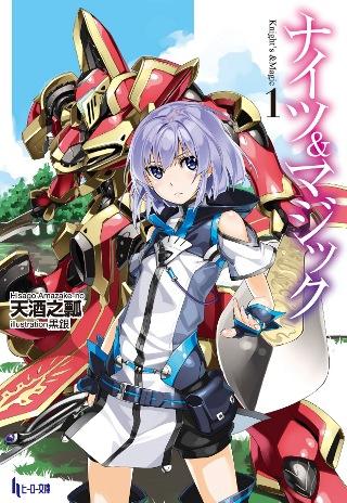 File:Light Novel Volume 1.jpg