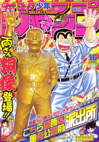 File:Issue 16 2006.jpg
