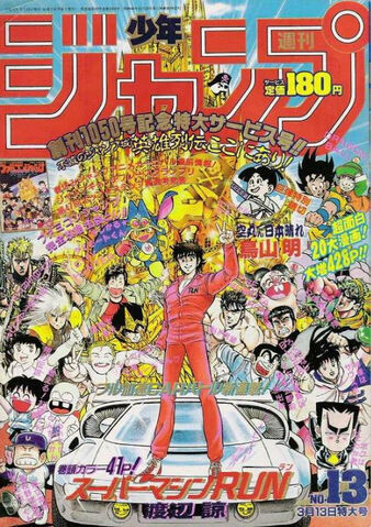 File:Issue 13 1989.jpg