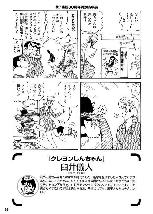 File:Kochikame.jpg