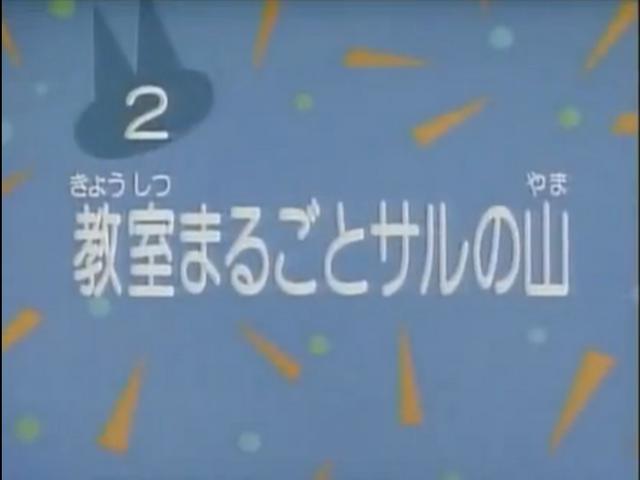 File:Kodocha 2.png