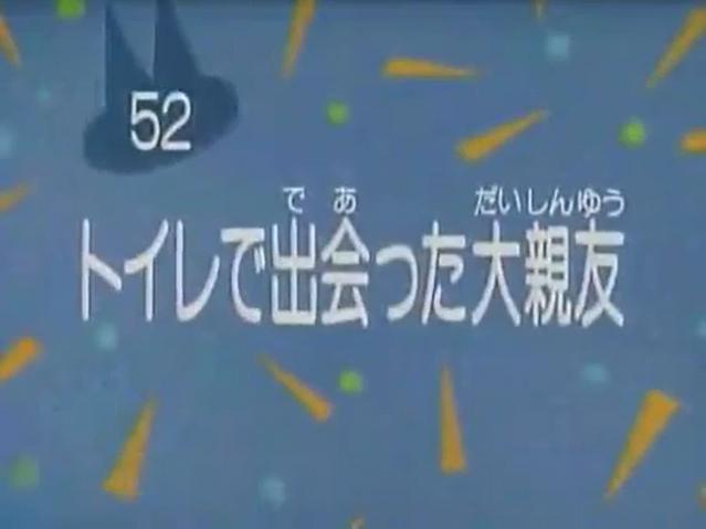 File:Kodocha 52.png