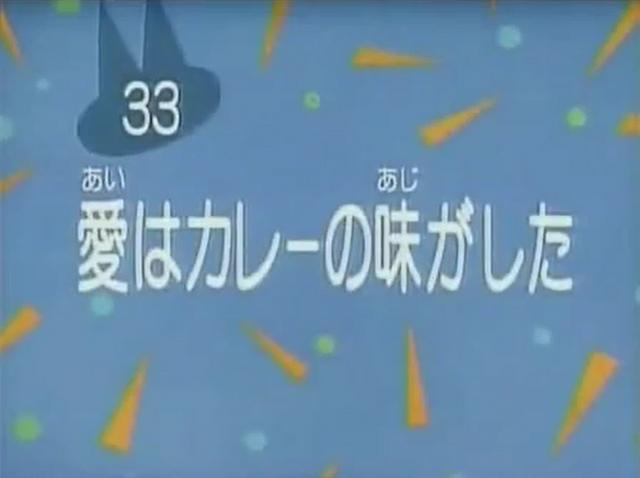 File:Kodocha 33.png