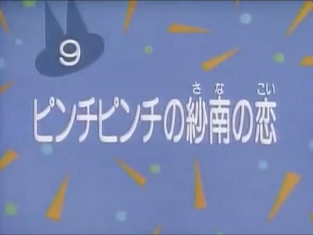 File:Kodocha 9.png