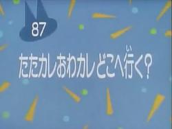 Kodocha 87