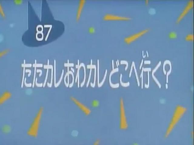 File:Kodocha 87.png