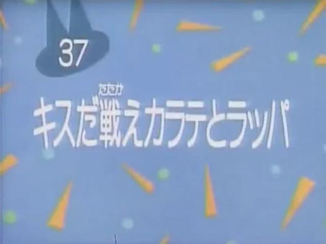 File:Kodocha 37.png