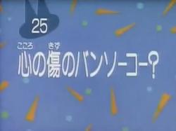 Kodocha 25