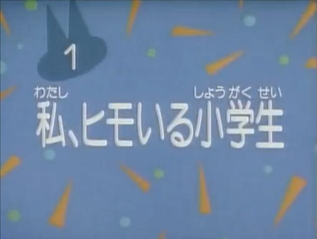 File:Kodocha 1.png