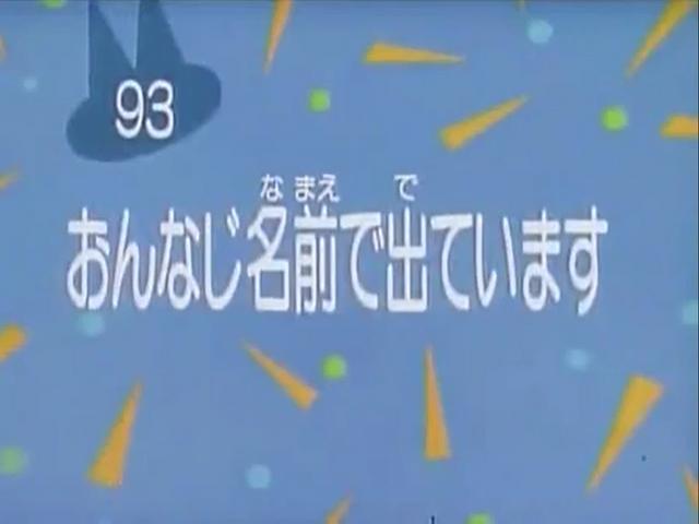 File:Kodocha 93.png