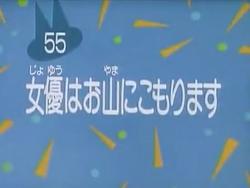 Kodocha 55