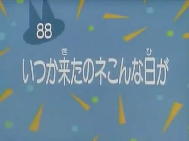 File:Kodocha 88.png