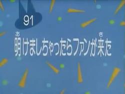Kodocha 91
