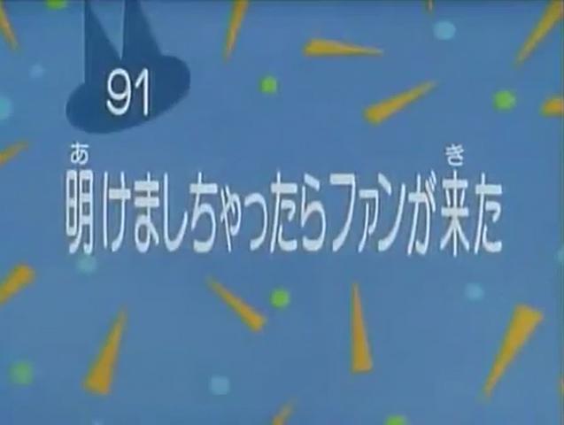 File:Kodocha 91.png