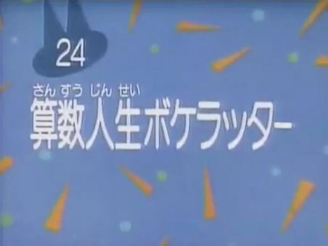 File:Kodocha 24.png
