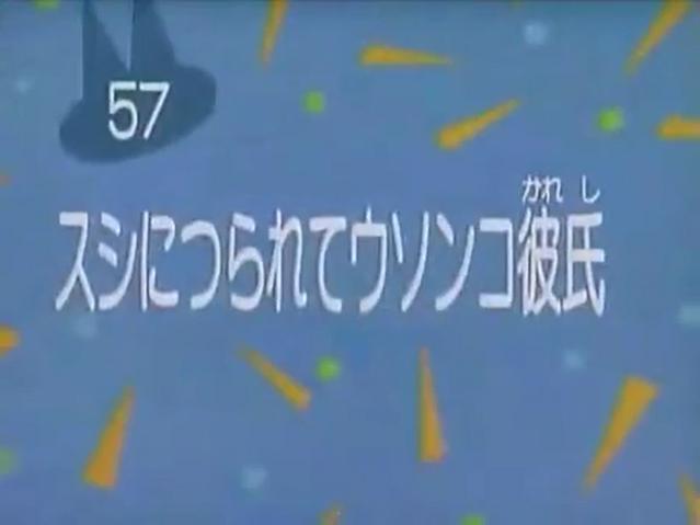 File:Kodocha 57.png