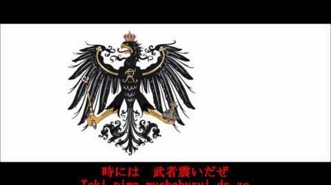 MEIN GOTT (prussia)- with lyrics