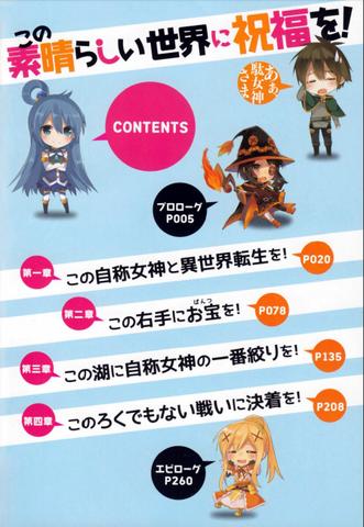 File:KonoSuba Vol1-TableOfContents.png