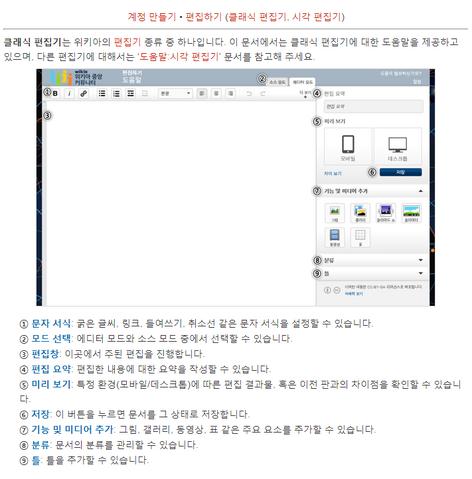 파일:클래식 에디터 수정 후.png