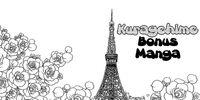 Kuragehime Bonus Manga