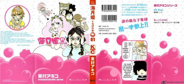 File:Kuragehime-1643397.jpg