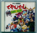 Kyattou Ninden Teyandee Soundtrack CD