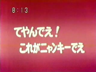 File:Teyandee (10th episode title).jpg