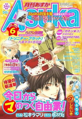 File:Asuka6-2005.jpg