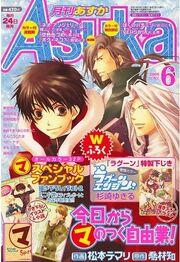 Asuka6-2006