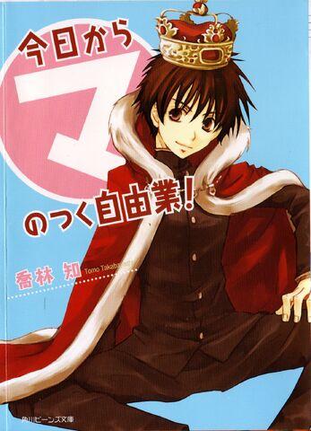 File:KyouMAalternate.jpg