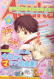 Asuka8-2005