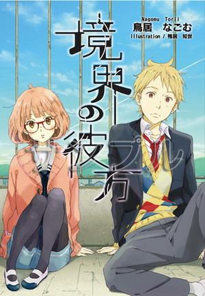 File:Light Novel Volume 1.png