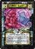 Hida Tsuru-card
