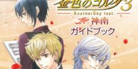 Kiniro no Corda 3 Another Sky (Game)
