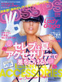 Gossips Magazine - Japan (July 2010)