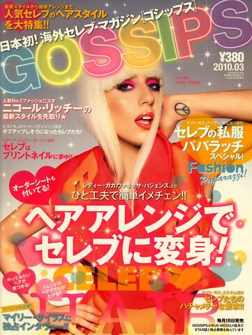 File:Gossips Magazine - Japan (Mar, 2010).jpg