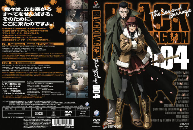 File:Black Lagoon The Second Barrage DVD Cover 004.jpg