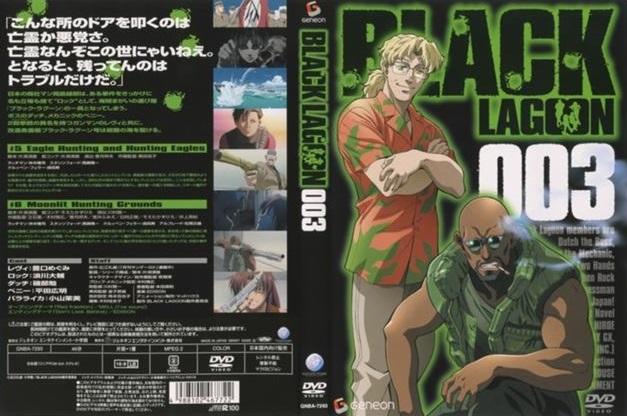 File:Black Lagoon DVD Covers 003.jpg