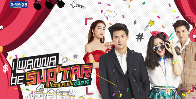 File:Wannueng Jaa Pben Superstar.jpg