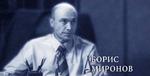 Boris Mironov