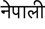 नेपाली