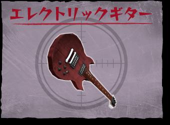 File:Guitar jp.png