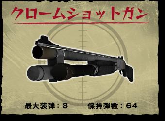 File:Chromeshotgun jp.png