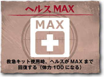 File:Health max.png