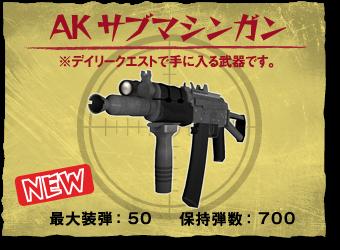 File:AK smg jp.png